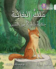 Collins Big Cat Arabic Readers: The King of the Forest: Level 10 by Saviour Pirotta (Paperback, 2016)