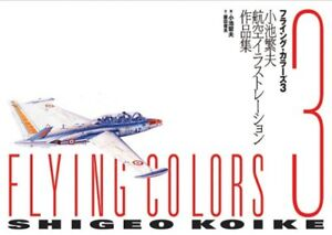 Flying Colors Koike Shigeo aviation Illustration Works Japanese Book USD
