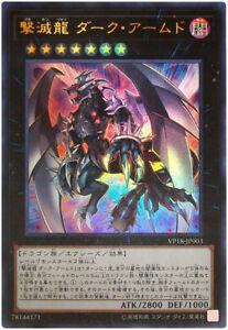Yu-GI-OH-Dark-bewaffneten-die-Drachen-der-Ausloeschung-vp18-jp003-ultra-seltene-japanische