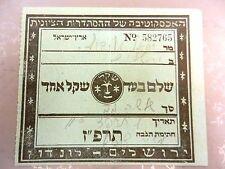 Jewish Judaica Zionist Organization Shekel donation 1926 receipt jerusalem