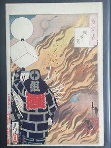 Details about Original Yoshitoshi Japanese Woodblock Print - Moon & Smoke  -100 Aspects of Moon