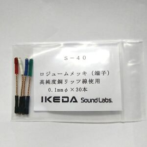 Ikeda-S40-Cartridge-Copper-Leads-MADE-IN-JAPAN
