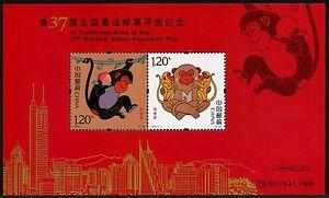 China-PRC-2017-Block-227-Affe-Schoenste-Briefmarke-37th-Best-Stamp-2016-MNH
