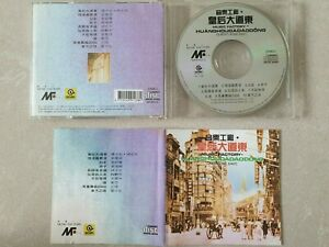 VARIOUS-ARTISTS-QUEEN-039-S-ROAD-EAST-TAIWAN-CD