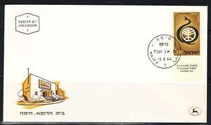 Israel-FDC-6-medizinischer-Weltkongress-MiNr-308-Haifa-05-08-1964