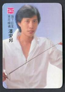 Rare Taiwan Singer Pan An Bang...
