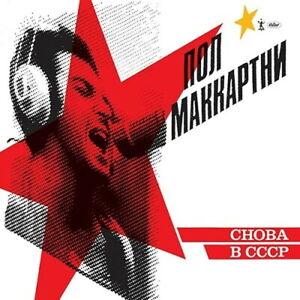 PAUL-MCCARTNEY-CHOBA-B-CCCP-IMPORT-LP-WITH-JAPAN-OBI-Ltd-Ed-J50