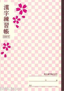 Notebook training kanji mit inhaltsverzeichnis kanji auf der innenseite des