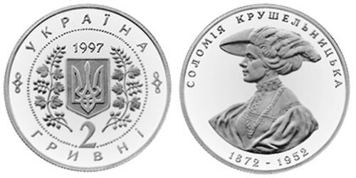 Ukrainian Jubilee coin Solomia Krushelnytska 1997 Соломия Крушельницкая