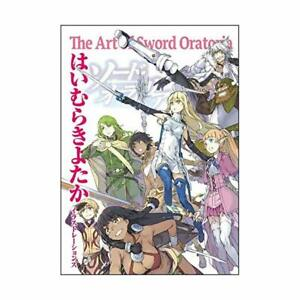 Haimura-Kiyotaka-Illustrations-The-Art-of-Sword-Oratoria-GA-Art-Book