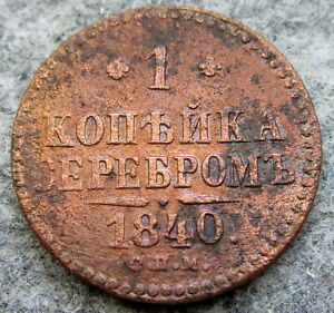 RUSSIA EMPIRE NIKOLAI I 1840 СПМ 1 KOPEK SEREBROM, COPPER