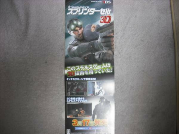 SPLINTER CELL OFFICIAL PROMO POSTER VERY COOL! NINTENDO 3DS LEGIT PROMO PIECE!