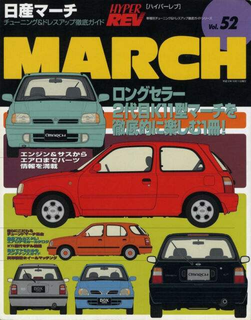 [BOOK] Nissan MARCH HYPER REV 52 Micra K11 Nismo IMPUL Kazuyoshi Hoshino Japan