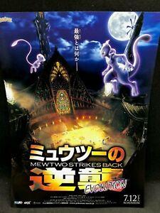 Japanese Movie Flyer Pokemon Mewtwo Strikes Back Evolution Mini