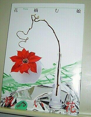 Flora Christmas Flowers 3 Sogetsu Ikebana 1993 Book Japanese Flower Arranging Ebay