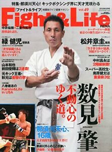 Karate-Fight-amp-Life-fight-amp-LIFE-08-May-2015
