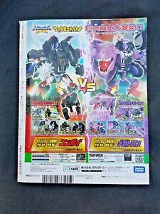 Rare ** Takara Tomy Transformers Leader Class Magazine 2007 Telebi 12 ** Rare