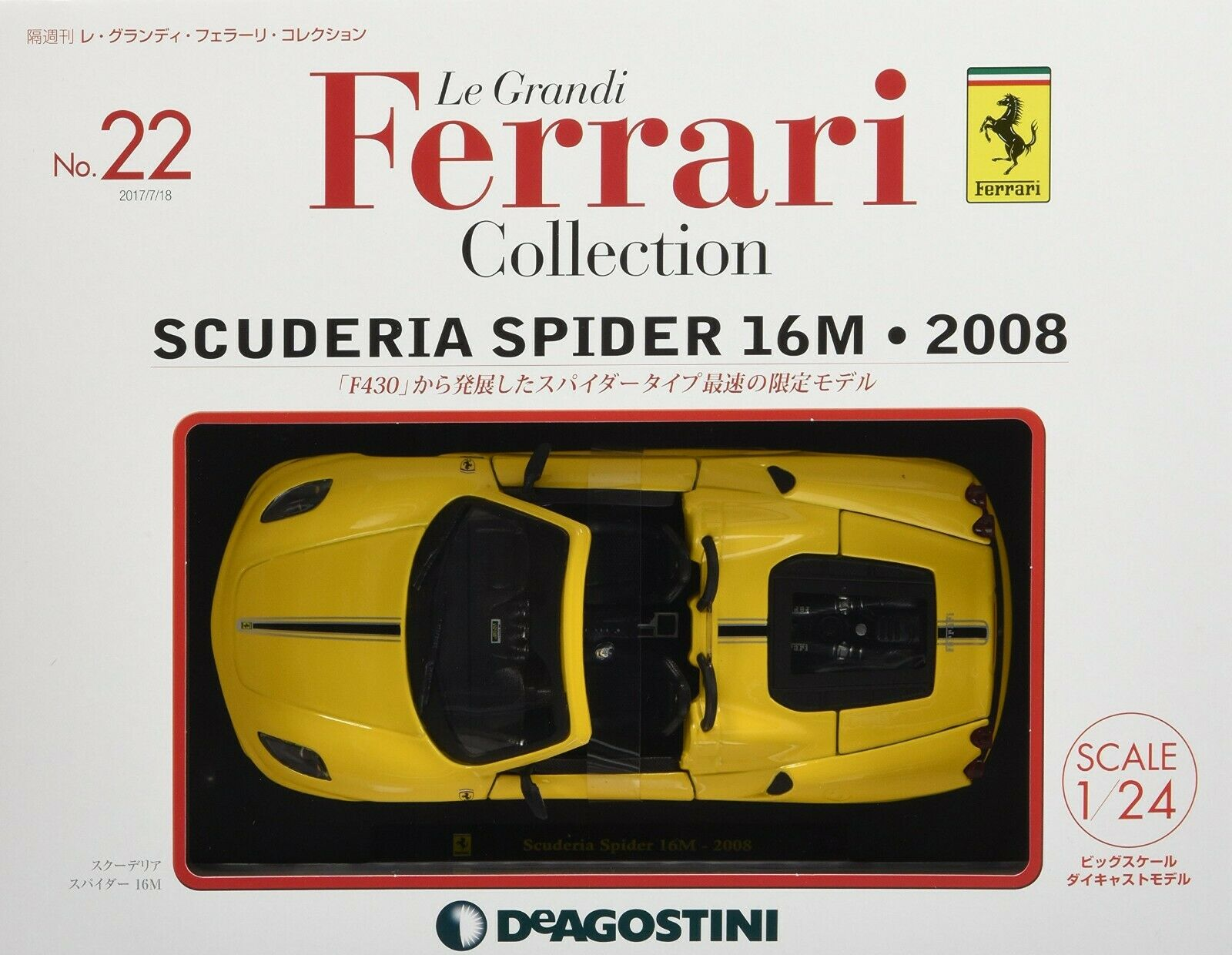 DeAgostini SCUDERIA SPIDER 16M 2008 1 24 Le Grandi Ferrari Collection JAPAN F S