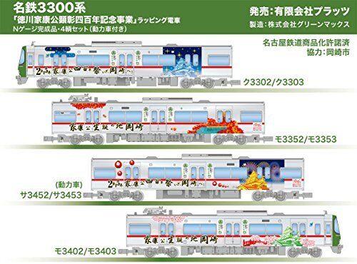 New Tp-6 Meitetsu 3300 System