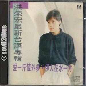 CD-1990-Hong-Rong-Hong-4666