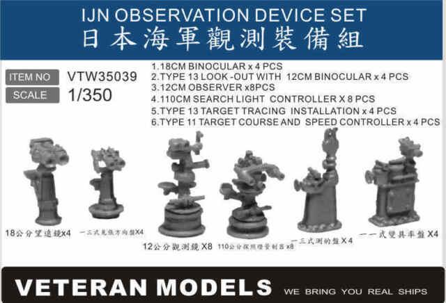 VETERAN 1/350 VTW-35039 IJN OBSERVATION DEVICE SET