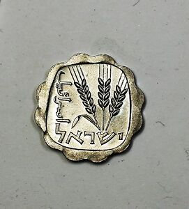 1970-Israel-One-Agora-Brilliant-Uncirculated-Multi-Edged-Palm-Tree-Coin