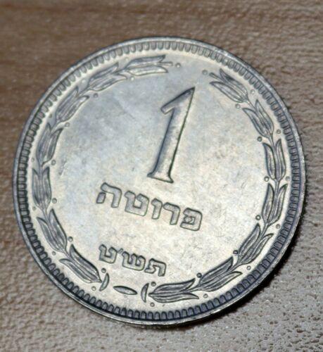 1949 Israel 1 Pruta With Pearl KM# 9