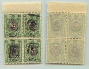 Armenia-1920-SC-233A-mint-black-Type-A-black-of-4-e9322