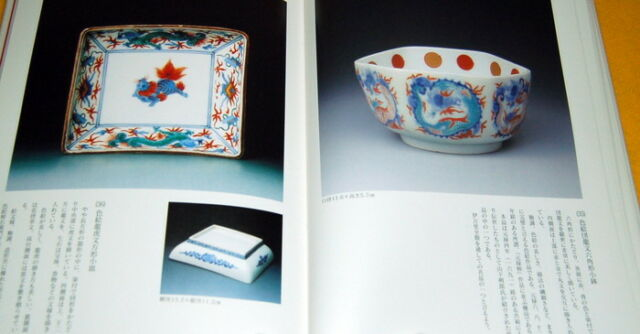 Imari Porcelain book from Japan japanese rare #0076