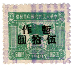 I-B-China-Revenue-Duty-Stamp-500-1949-overprint