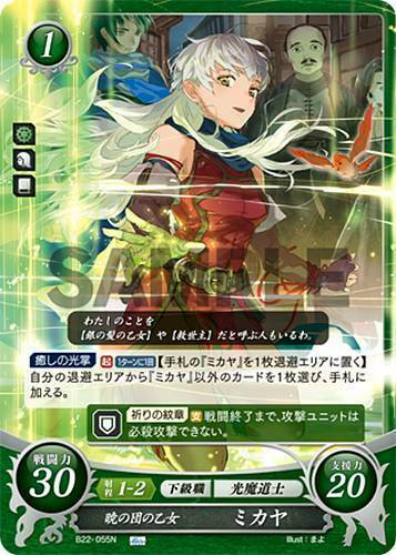 Micaiah B22-055N Fire Emblem 0 Cipher FE Booster Series 22 Radiant Dawn Heroes