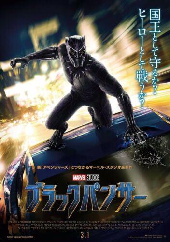 "Black Panther Chadwick Boseman Marvel Movie Japanese Poster 13×20/"" 27×40/"" 48×32/"""