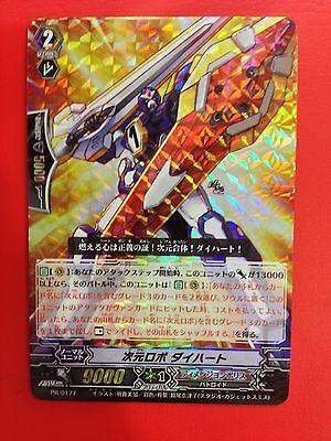 Vanguard Japanese  BT13//014 Dimensional Robo Daishield RR