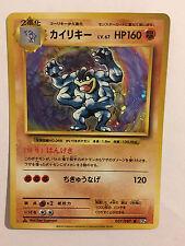 Pokemon Card / Carte Machamp Rare Holo 057/087 R CP6 1 ED