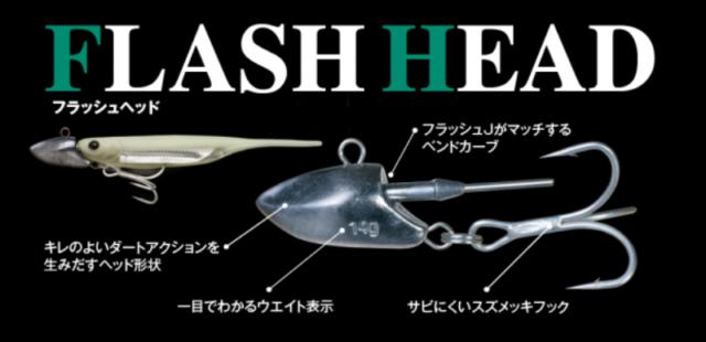 Fish Arrow Flash HEAD for Flash-J 21g