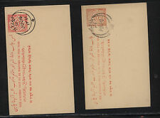 India  States   2  postal  cards  cancelled        MS0827