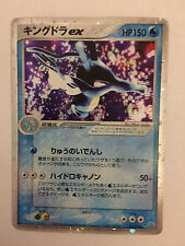 Pokemon Card / Carte KINGDRA EX Rare Holo 015/054