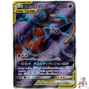 Pokemon Card Japanese Espeon Deoxys Gx Sr 176 173 Sm12a Mint Ebay