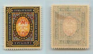 Russia-Wrangel-1921-SC-235-mint-f6610