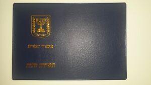 Israel ID Identity Card Cover Case Judaism Jewish Hebrew Jerusalem Mossad IDF