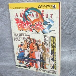 ART-OF-FIGHTING-2-All-About-Guide-Ryuko-no-Ken-Neo-Geo-Book-DP