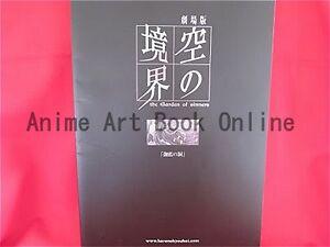 Kara no Kyoukai The Garden of Sinners #2 movie storyboard collection art book