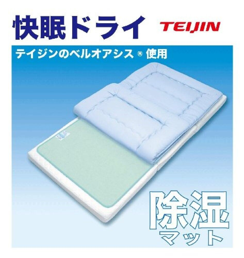 Moisture Dehumidifier Mat Futon bed mattress cooling absorbent pad single JP F S