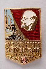 Soviet Pin Award Udarnik of Communist Labor Lenin 12th XII Five Year Plan Badge