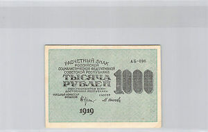 Russia 1 000 Rubles 1919 N° AB-098 Pick 104e