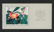 China Block 37, 1986, Blumen, postfrisch #n637