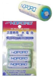 hkt0305 New AA Batteries NOPOPO NWP-3-D Digio2 Water powered from Japan