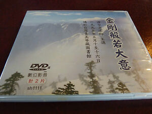 Double-DVD-Movie-Honk-Kong-Buddhist-Education-Foundation-09-22-D0201