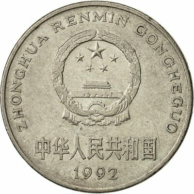 Enthusiastic [#427387] China, People's Republic, Yuan, 1992, Ef(40-45), Nickel Plated Steel