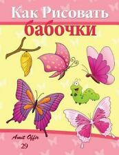 How to Draw Comics (Russian Edition): How to Draw Butterflies (Russian...